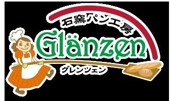 石窯パン工房グレンツェン(Glanzen)