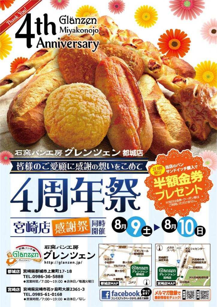 グレンツェン都城店4周年祭・宮崎店感謝祭