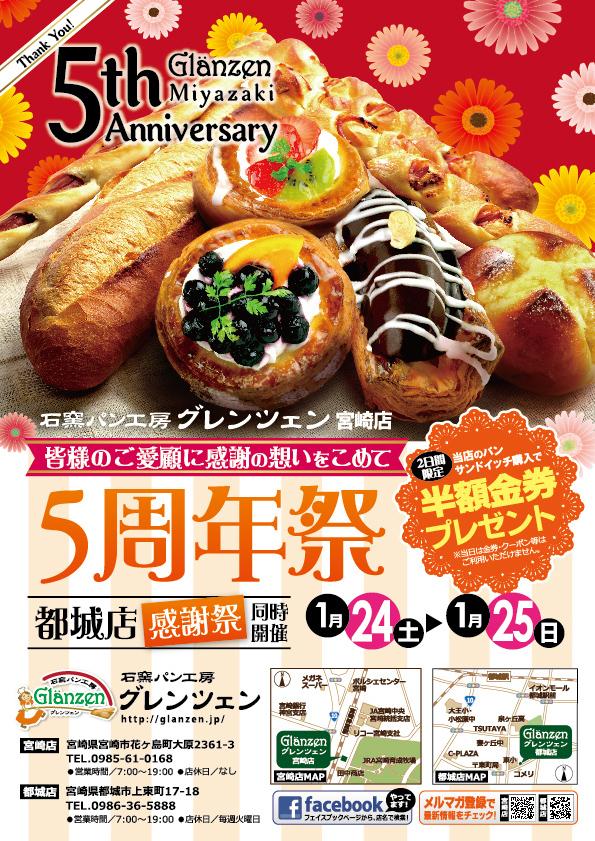 グレンツェン宮崎店5周年祭&都城店感謝祭