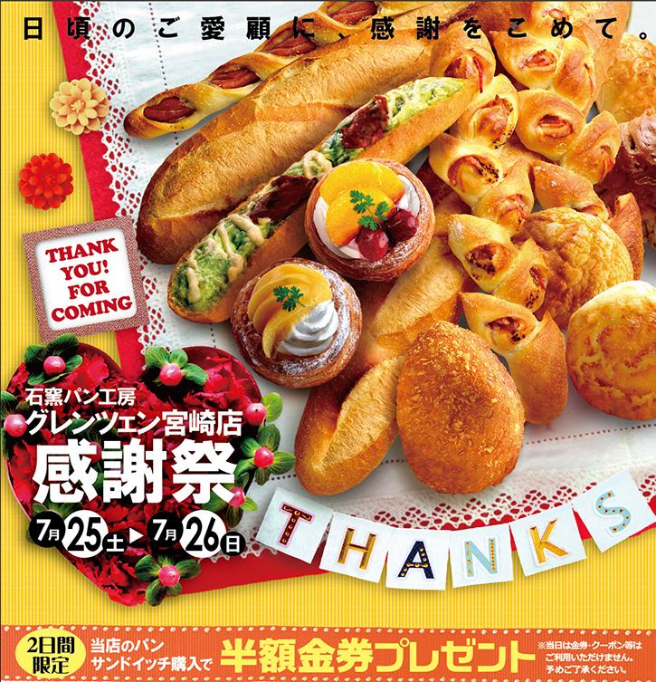 グレンツェン宮崎店感謝祭