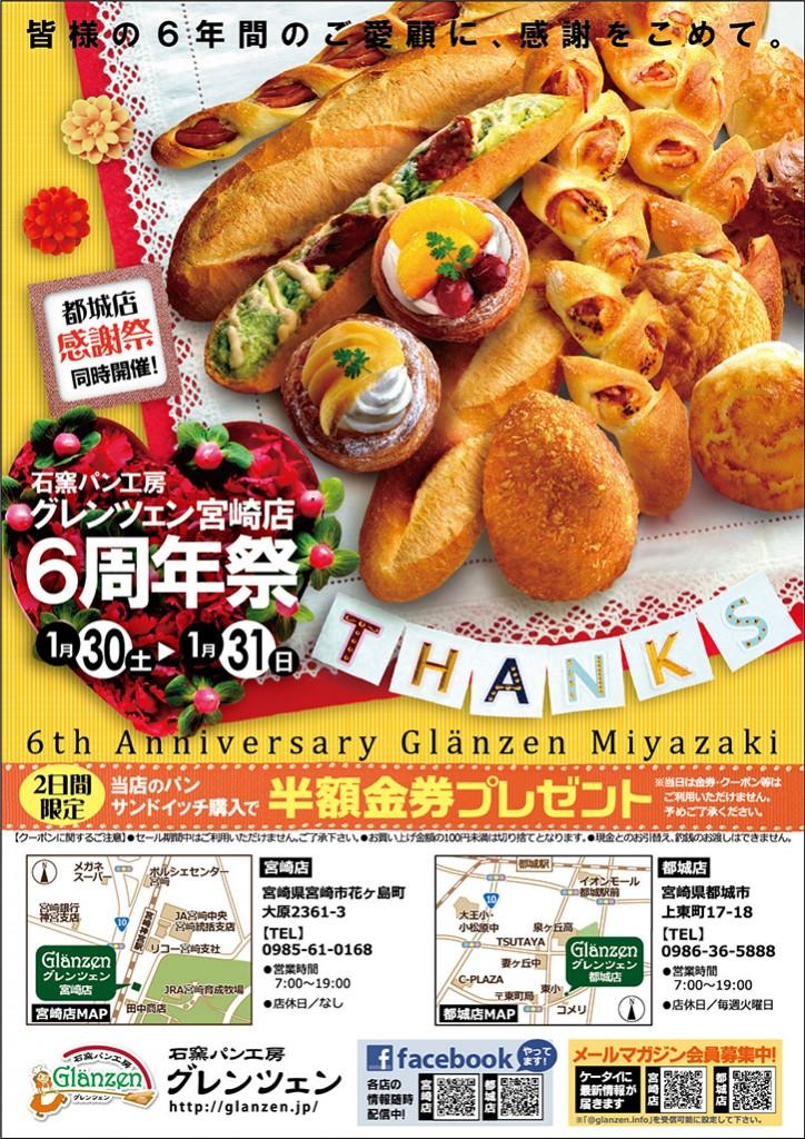 グレンツェン宮崎店_6周年祭