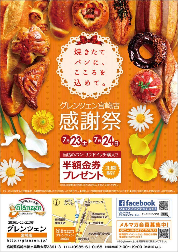 2016/07/23-24 グレンツェン宮崎店 感謝祭