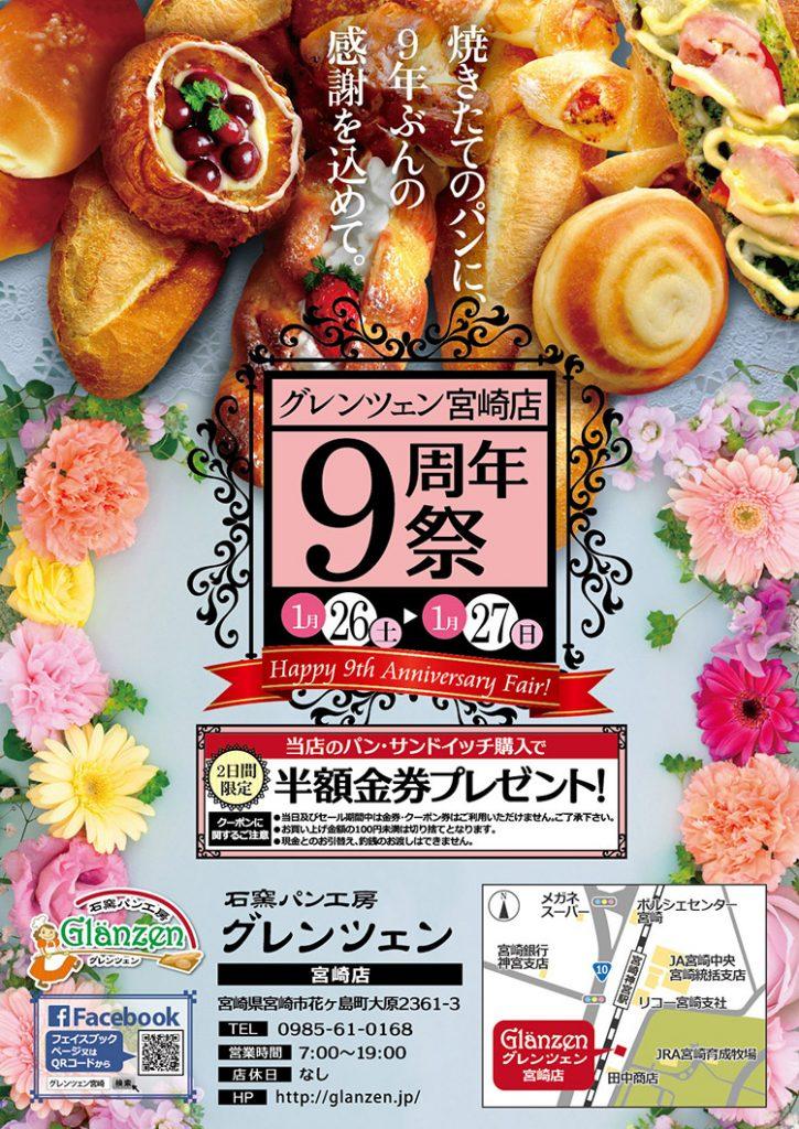 20190126_グレンツェン宮崎店9周年祭